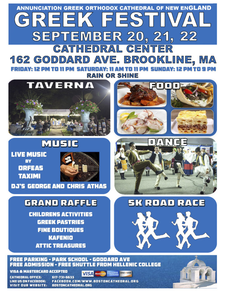 Boston Greek Events, Nightlife, Music, Concerts and Dances