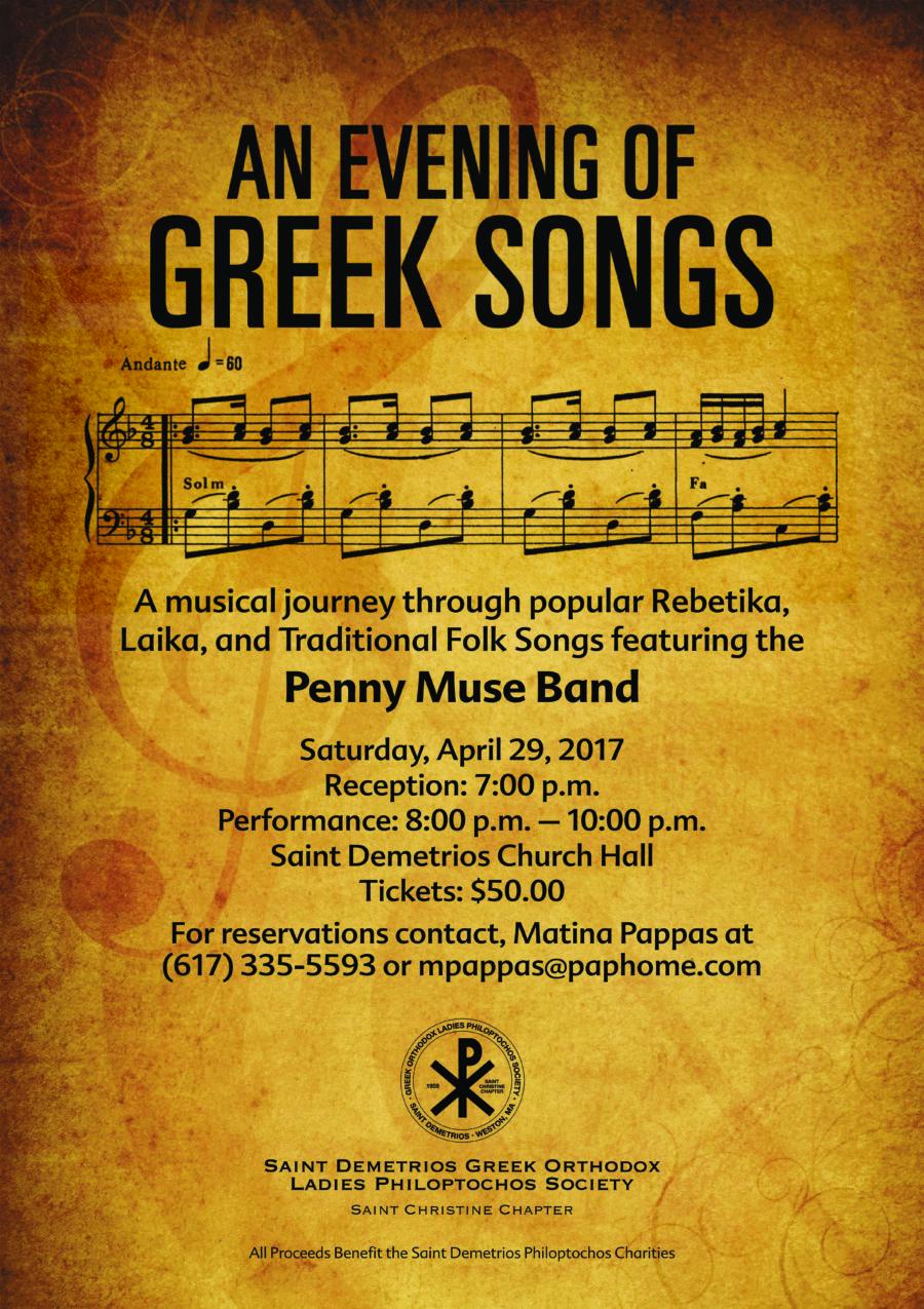 An Evening of Greek Songs Event at St  Demetrios Greek