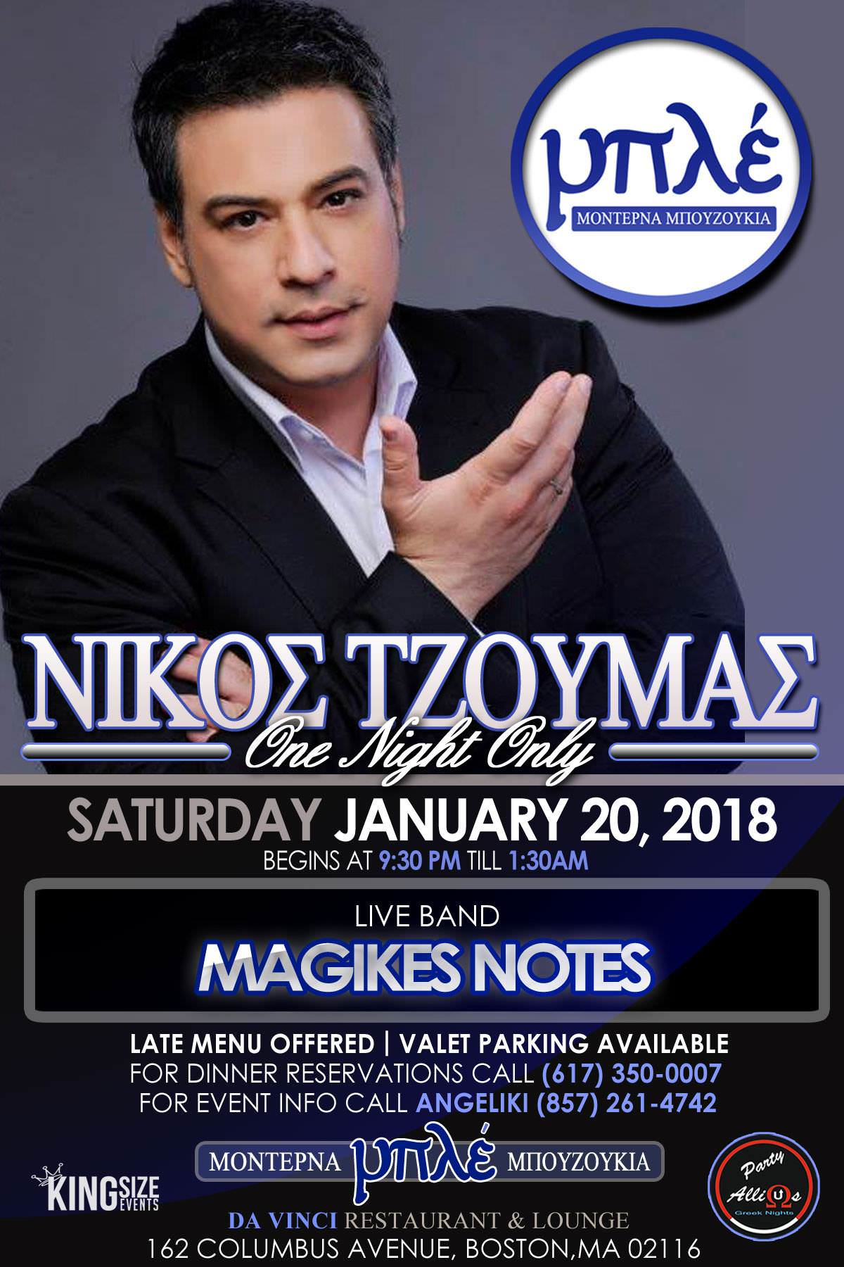 Live Greek Music Night in Boston MA