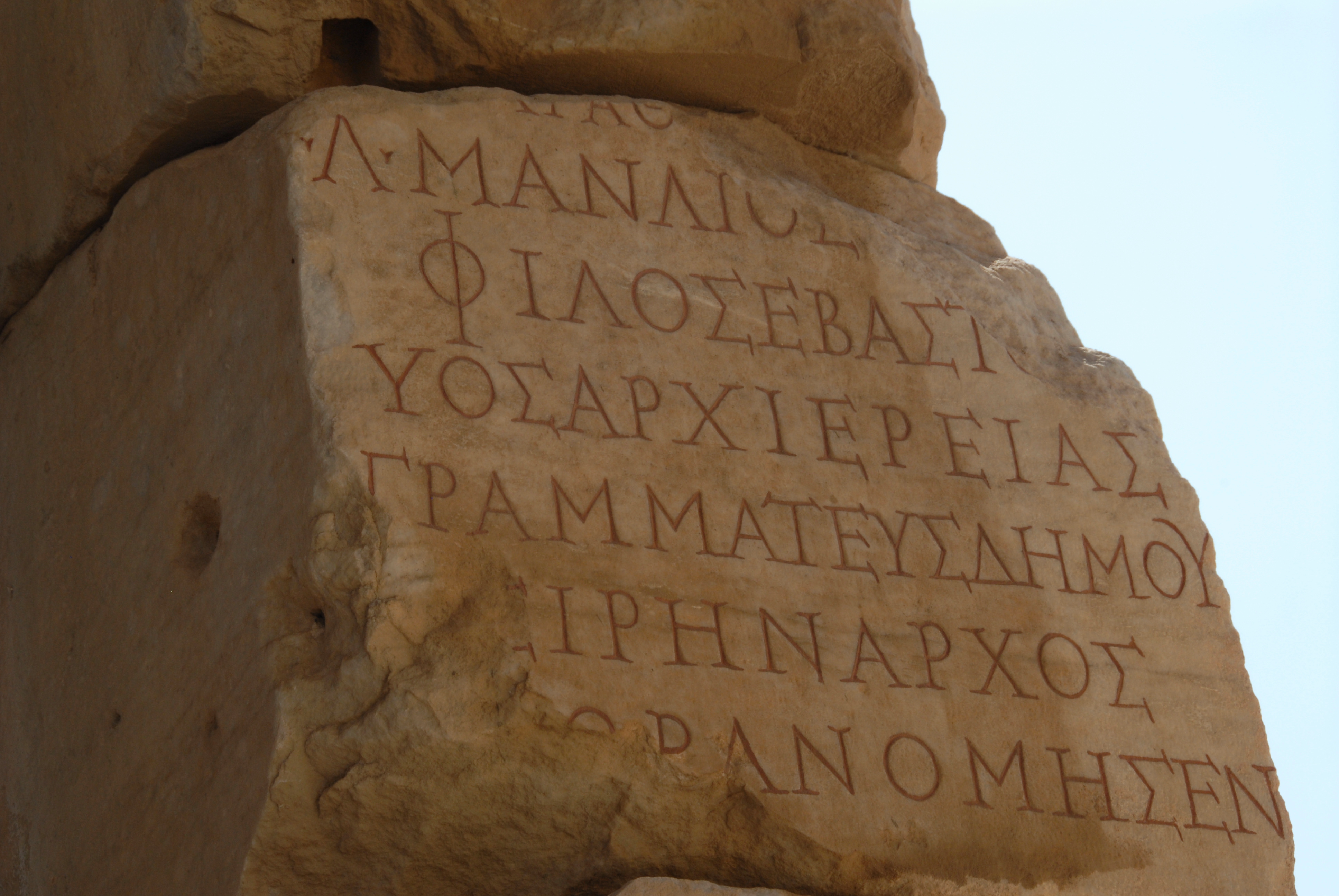 Yiayia and papou in greek writing ancient