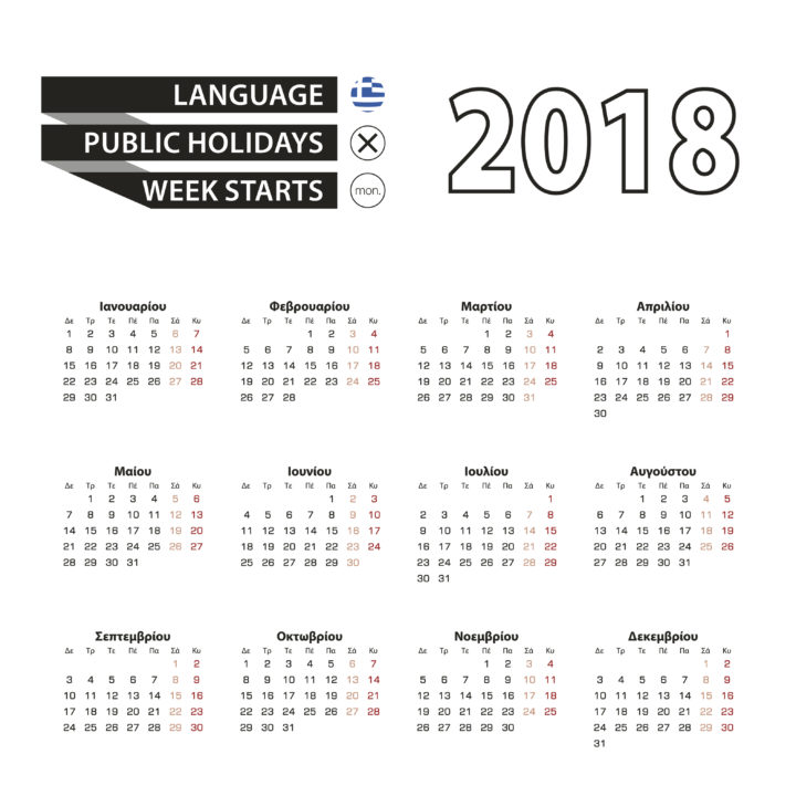 Saying the Months in the Greek Langauge